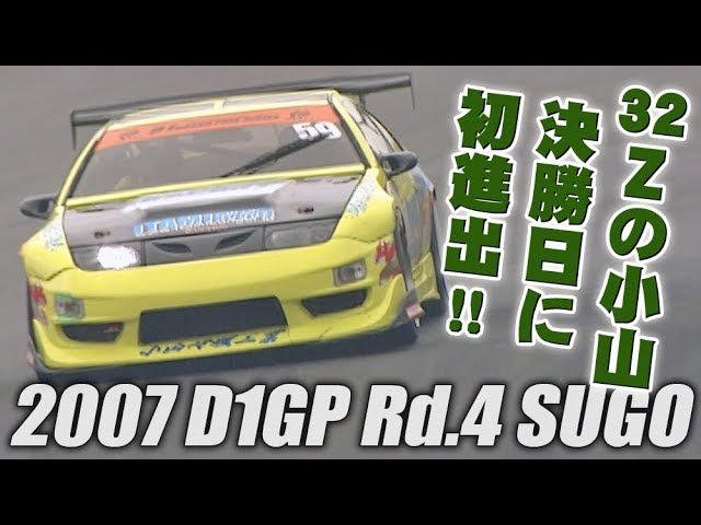Video Option VOL.161 — D1GP 2007 Rd.4 at Sportsland Sugo: Tanso.