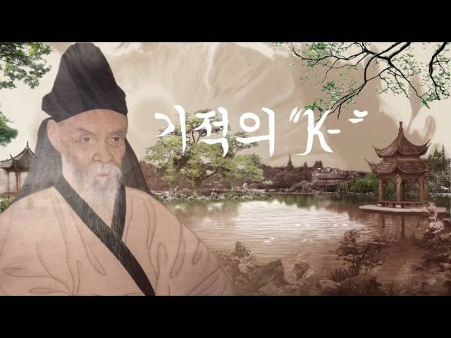 Восточная медицина в Южной Корее