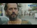 Бодрумская Сказка - 1 тизер к сериалу с русскими субтитрами