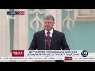 Порошенко выступил на церемонии принятия торжественной присяги лицеистами КВЛ ...