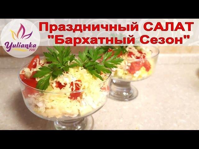 Салат Бархатный сезон. Рецепт от YuLianka1981 / festive salad