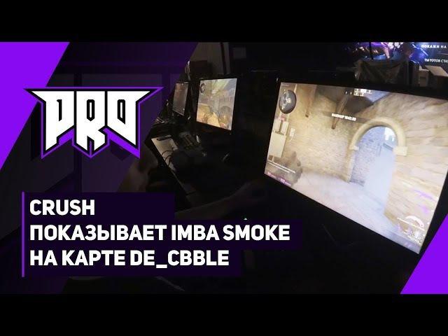 Crush показывает IMBA SMOKE на карте de cbble