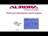 Лапка Aurora для для пришивания 5 тонких шнуров Au 144