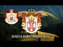 Montenegrin and Serbian Patriotic Song - ''Онамо, 'намо!''