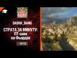 Страта за минуту ПТ-шим на Фьордах от Sasha BANG World of Tanks