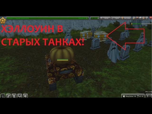 Старые Танки|Favorite Tanks (LP4) [ХЭЛЛОУИН УЖЕ В ИГРЕ!ОБЗОР ХЭЛЛОУИНСКОЙ КАРТЫ!]