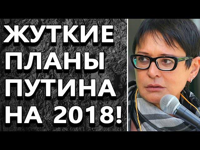 Ирина Хакамада - В 2018 ПУТИН ДАСТ НАМ ПРОС РАТЬСЯ!