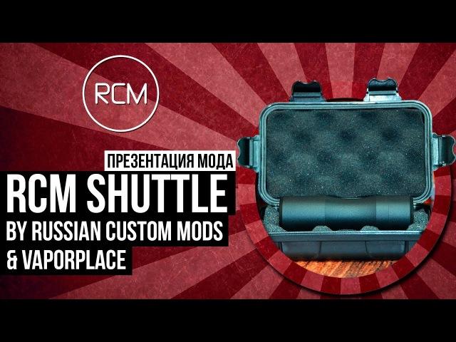 Презентация RCM Shuttle \ by RUSSIAN CUSTOM MODS Vaporplace