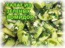 🔅Салат из зеленых помидор с чесноком 🔅 Хрустящие зеленые помидорчики по корейски🔅