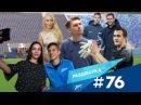 «Раздевалка» на «Зенит-ТВ»: выпуск №76