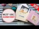 Объемный конверт / Envelope Punch Board / Scrapbooking / DIY / Скрапбукинг мастер класс