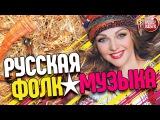 РУССКАЯ ФОЛК✰МУЗЫКА ✪ ЛУЧШИЕ ПЕСНИ ✪ ЛЮБИМЫЕ НАРОДНЫЕ ПЕСНИ ✪ RUSSIAN FOLK MUSIC ✪ BEST SONGS ✪