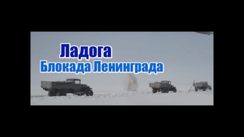 Военный фильм Ладога - Блокада Ленинграда ОСНОВАН на реальных событиях