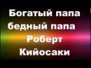 Роберт Кийосаки Богатый папа бедный папа Аудиокнига ч1