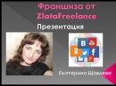 Презентация Франшизы от ZlataFreelance. Работа для мамочек.