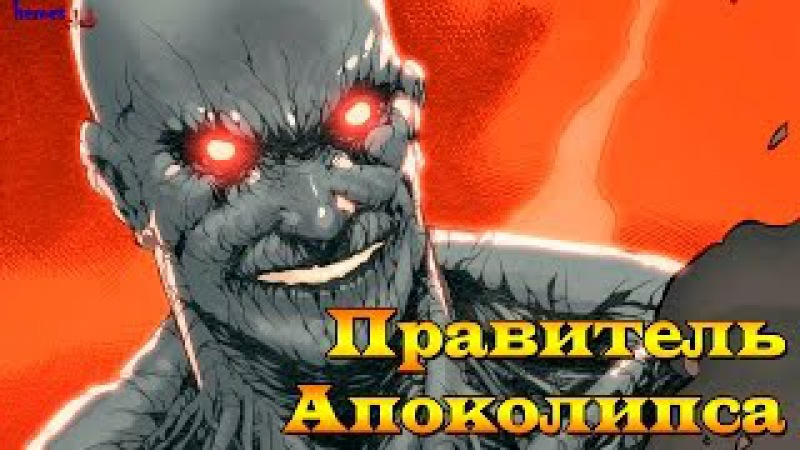 Лекс Лютор - Правитель Апоколипса/Апокалипса. Lex Luthor. Darkseid war.