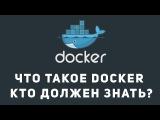 Что такое Docker. Кто должен знать Docker.