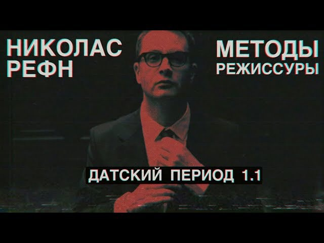 Николас Рефн. Методы режиссуры. Датский период 1.1