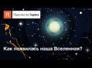 Теория Большого взрыва как зародилась Вселенная