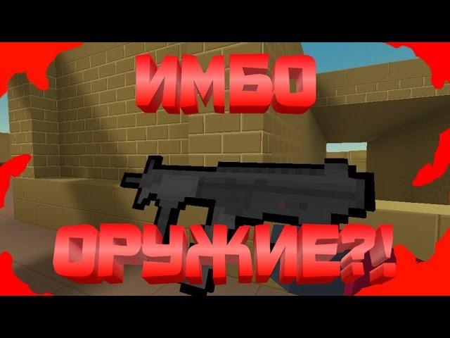 Новое ЧИТЕРСКОЕ ОРУЖИЕ в Block Strike?! Обзор имбо оружия MP5K в Блок Страйк