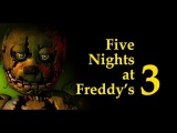 Five Nights at Freddy's 33 Тройное нападение!