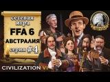 Австралия в сетевой игре FFA 6 Civilization 6 | VI – 4 серия «Чисто дружеское предательство»