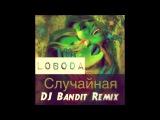 Loboda - Случайная (DJ Bandit Remix)
