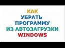 Автозагрузка программ Windows. Как убрать программу из автозагрузки Windows 7.