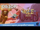 A Hole New World Steam/Xbox One/PS4 - Обзор