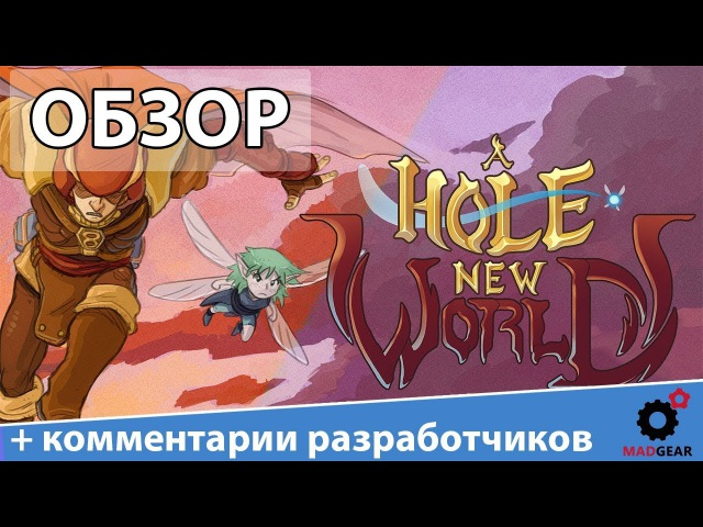 A Hole New World (Steam/Xbox One/PS4) - Обзор