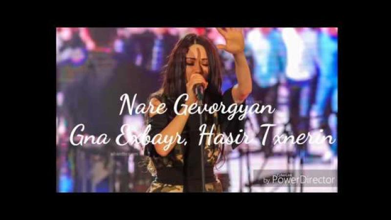 Nare Gevorgyan Gna Exbayr Lyrics