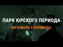 «Парк Юрского периода»: фильм про динозавров и Голливуд | Blitz and Chips