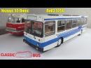 Автобусы ClassicBus Ikarus 55 Lux и ЛиАЗ 5256 масштабные модели