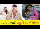 Namardi ka shartia elaj نامردی کا شرطیہ علاج