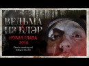 ТРЕШ ОБЗОР ФИЛЬМА Ведьма из Блэр 2016 Новый Челлендж 24 часа с ведьмой в лесу! - видео с YouTube-канала TerlKabot channel