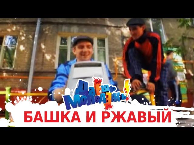 ДаЁшь МолодЁжь! - Гопники Башка и Ржавый - Шашлыки