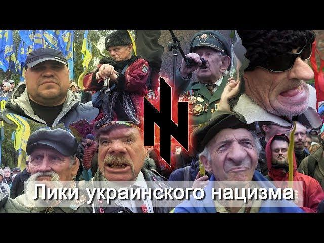 Андрей Ваджра. Лики украинского нацизма 15.11.2017 (№10)