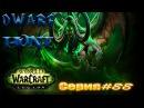 ◆World of Warcraft: Legion ◆ Дворф-хант.Серия 88◆Финальная битва за Крутогорье◆