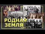 Родная земля - муз. В. Добрынин  сл. Л. Дербенев - исп. артисты ВИА Лейся, песня