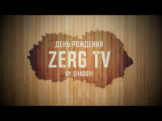 День рождения Zerg TV 29