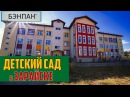 Детский сад №3 Дюймовочка в Зарайске из панелей БЭНПАН