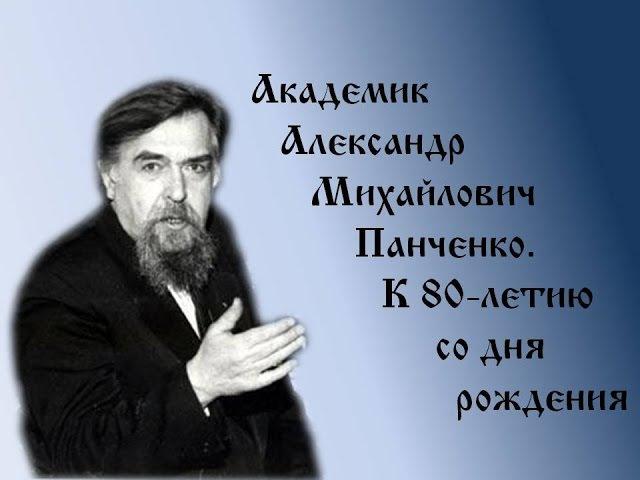 Академик Александр Михайлович Панченко. К 80-летию со дня рождения