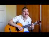 IOWA - Мои стихи, твоя гитара