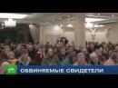 10 04 17 Без свидетелей почему в России хотят запретить иеговистов