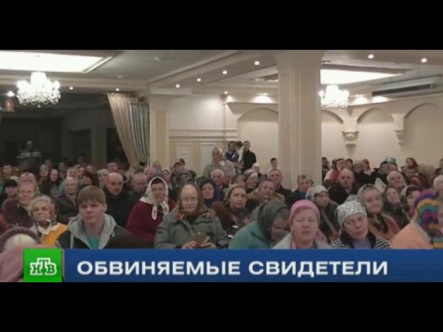 10.04.17 - Без свидетелей: почему в России хотят запретить иеговистов