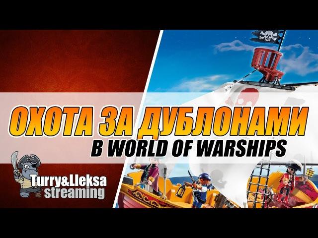 World of Warships Утопи стримера - получи дублоны