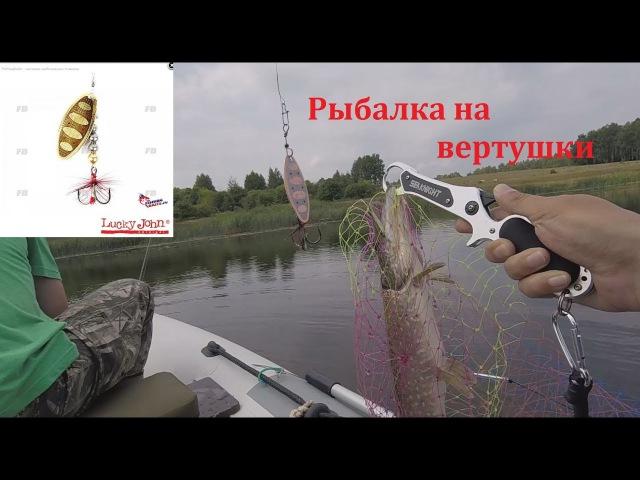 Ловля щуки и окуня на вертушки Lucky John - Новое для меня озеро