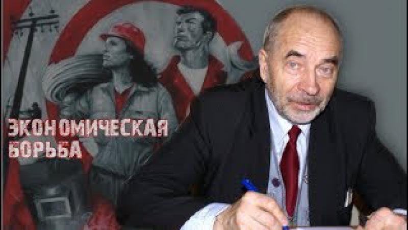 Профессор Попов. Экономическая борьба [часть 1]