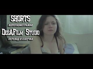 Короткометражка «Второе впечатление» | Озвучка DeeAFilm