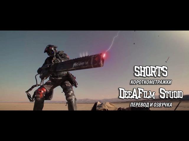 Короткометражка «П.Л.У.Г.» | Озвучка DeeAFilm